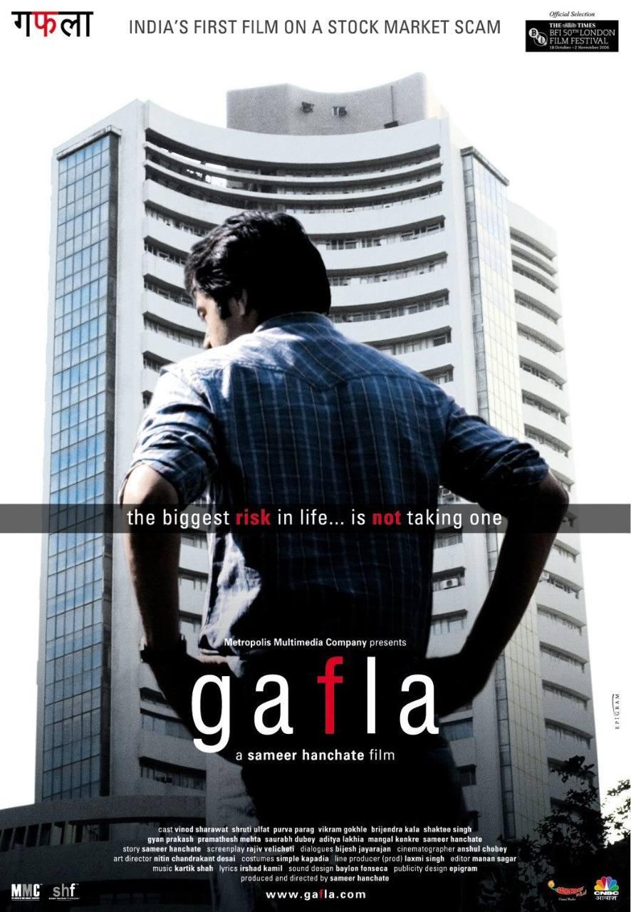 Bollywood share market movie - gafla